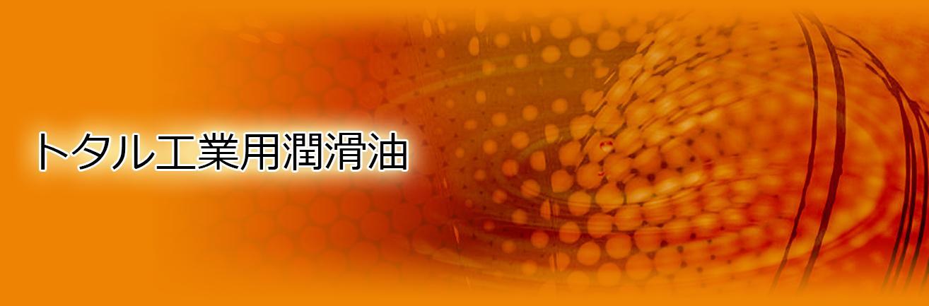 Img_2-1.Industry-Lubricants_1314-x-433